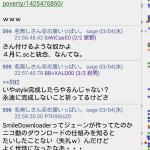 Screenshot_2chmate