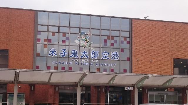 yonagokitaroukuukou