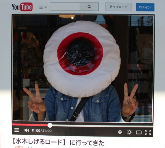 youtuber目玉おやじ