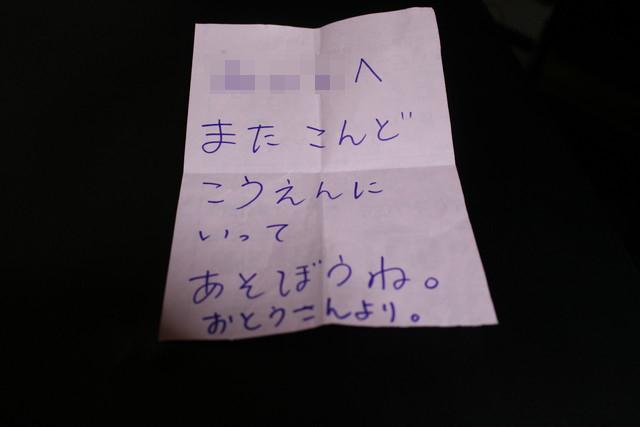 あったかお手紙 (3)