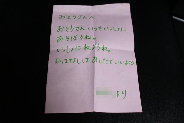 あったかお手紙 (2)