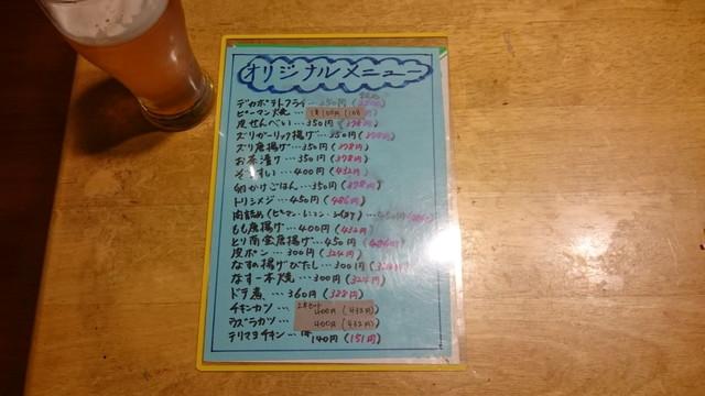 米子店オリジナル