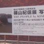 地元近くの美術館で篠山紀信写真展が開催されていたので行ってみた