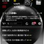 Androidスマホ(Xperia Z3)ホーム画面を晒してみる