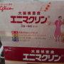 【食レポ】検査食エニマクリン(グリコ)3食+間食セットのお味は?